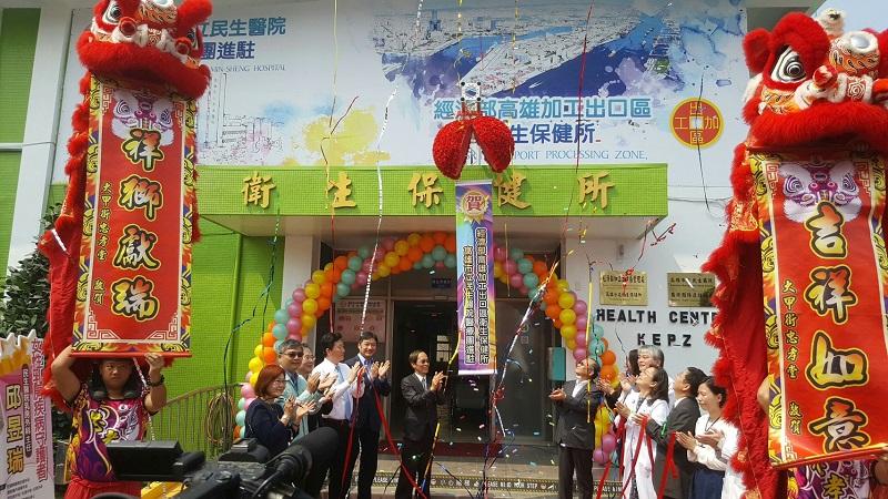 民生醫院醫療服務團隊 進駐前鎮加工出口區 衛生保健所全新開幕 服務再提升