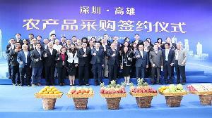海吉星4年產品採購簽約逾9億 韓國瑜:提供高雄農民不一樣的通路