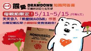 母親節限定!天天登入「熊愛DRAWDOWN」 台糖宏都拉斯小農咖啡免費送給你