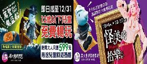 國慶連假遊義大世界 12歲以下免費暢遊樂園