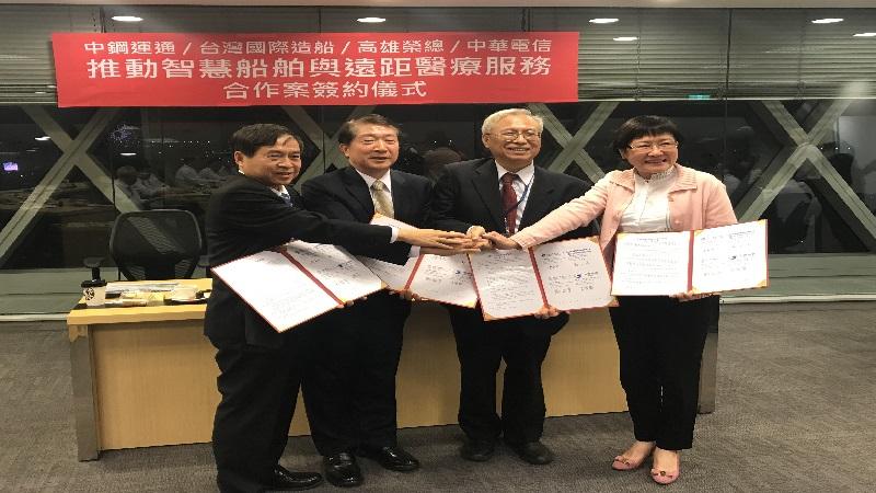 台船與中華電信、中鋼運通、高雄榮總醫院攜手簽訂 「智慧船舶與船舶遠距醫療合作」