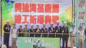 中鋼集團興達海洋基礎公司廠房 今舉行竣工祈福典禮