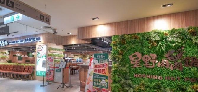 「星野肉肉鍋PLUS」吃到飽 台南新光三越西門店美味登場