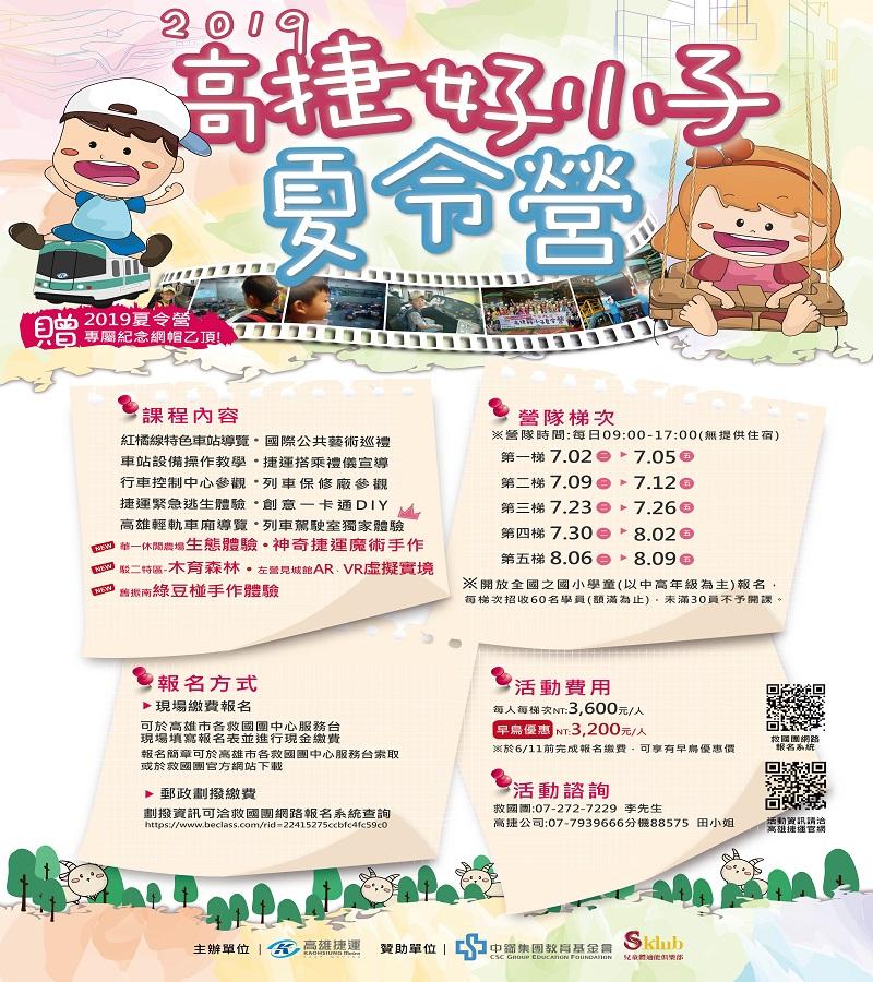 打造暑期精彩「童」樂會 2019高捷好小子夏令營報名開跑