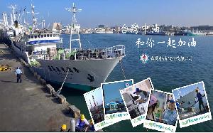 台灣中油公司宣布108年6月份國內氣價調整方案