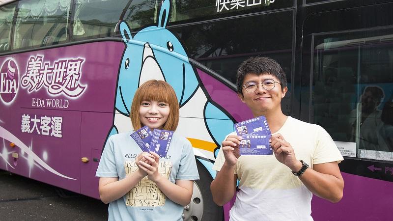 義大遊樂世界推暑假暢遊套票 搭高鐵享免費接駁車