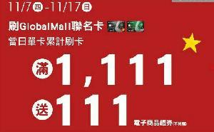 Global Mall新左營車站迎雙11推歡慶優惠 第二波周年慶登場