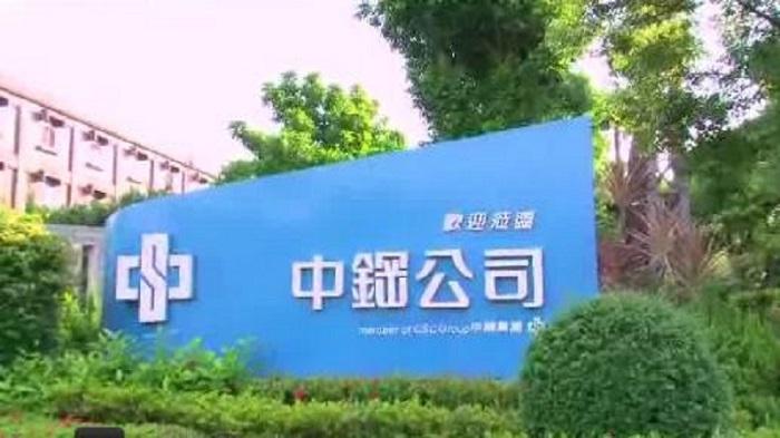 中鋼自結108年12月盈餘 合併稅前淨損10.22億元
