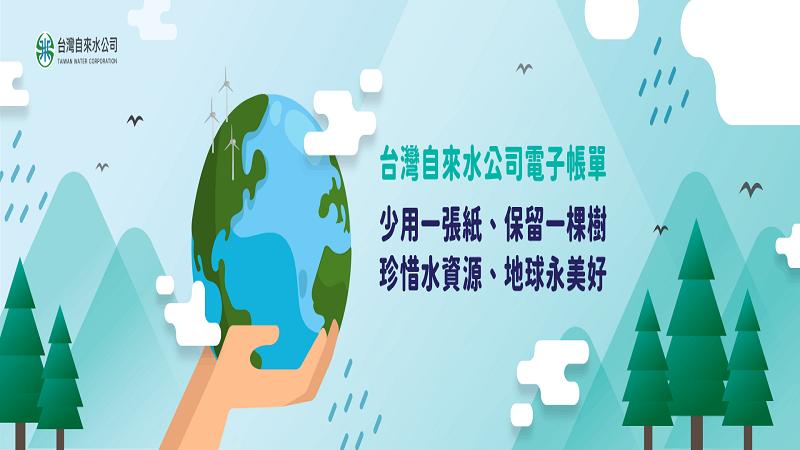 台水公司推廣E化帳單 祭出大獎引新戶