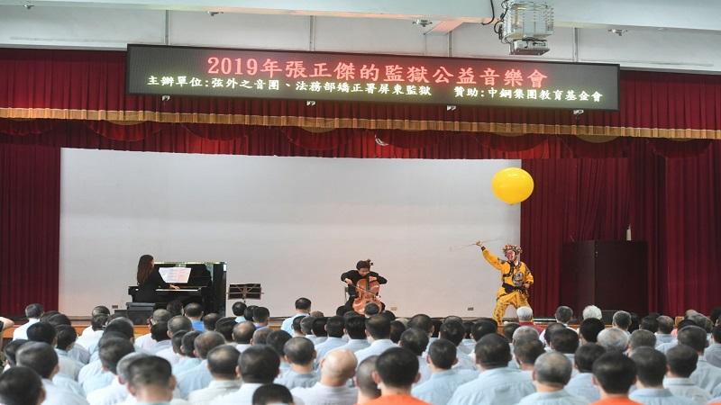 中鋼集團教育基金會攜手張正傑老師舉辦「屏東監獄音樂會」