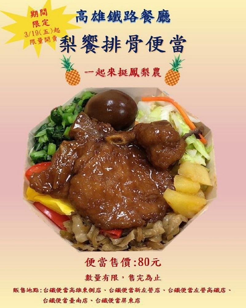 台鐵高雄鐵路餐廳挺農民 推出「梨饗排骨便當」開賣