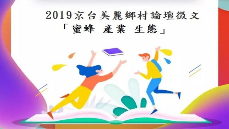 2019京台美麗鄉村論壇徵文 「蜜蜂 產業 生態」活動開始啦