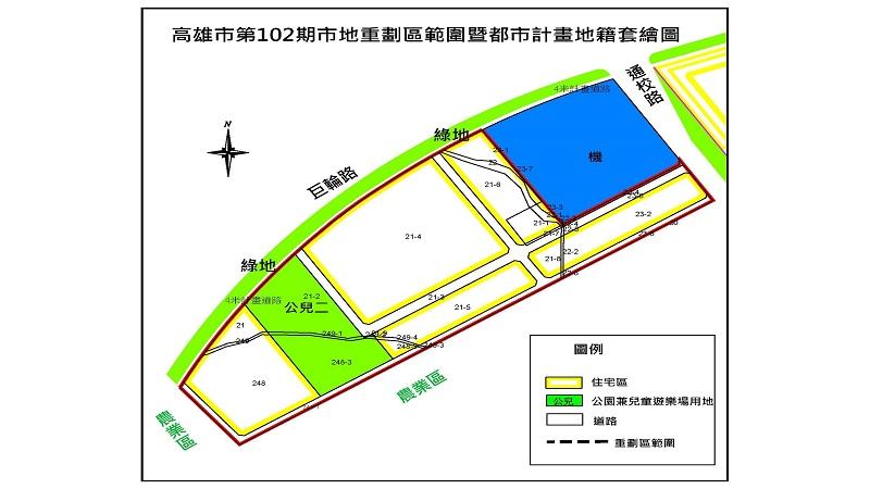 岡山眷村開發又一章 公辦第102期市地重劃正式啟動