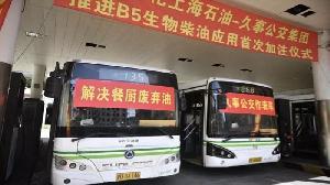 """上海2000餘輛公車將採用""""地溝油""""當燃料"""