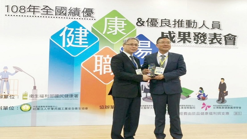 台電重視員工健康 高雄區處榮獲「全國績優健康職場銀齡 獎」