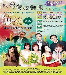 民歌與管弦樂團 讓愛飛翔慈善演唱會 10月高雄開唱