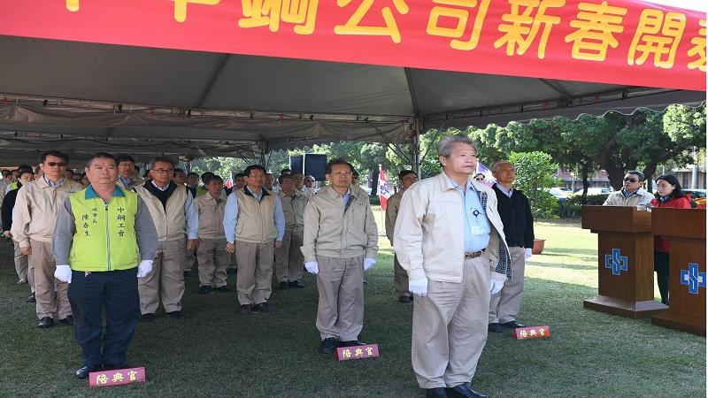 中鋼公司新春開泰祈福典禮 祈求營運順暢再創佳績