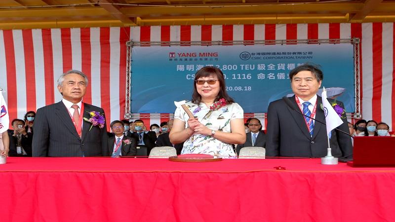 台船為陽明海運打造2,800 TEU級全貨櫃輪 「百明輪」命名典禮