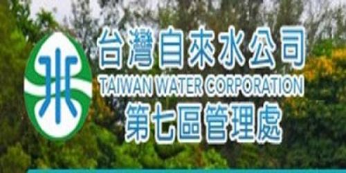 台水七區處配合路權單位辦理管線汰換工程 省錢又節水