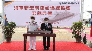台船攜手海軍舉行 新型兩棲船塢運輸艦安龍典禮