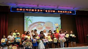 台糖砂糖事業部敦親睦鄰 舉辦「童畫砂糖」活動獲熱烈迴響