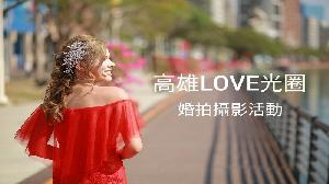 高雄LOVE光圈婚拍攝影競賽 補捉幸福瞬間