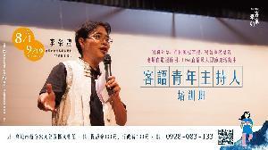 高市客委會開辦「客語青年主持人培訓班」 增加職場競爭力