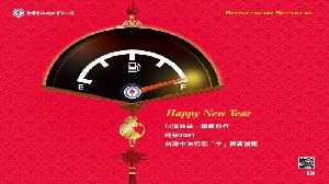 台灣中油公司迎接2021 「牛」轉新機運 (中油公司煉製事業部110年2月形象廣告)