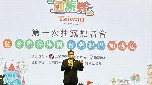 國旅券第1次抽出約60萬份幸運兒 暨主題樂園及台灣觀巴加碼送