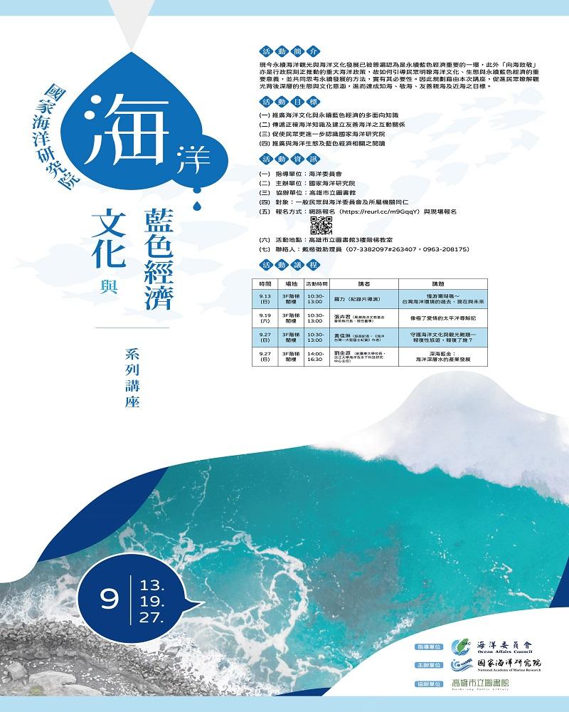 國海院於高市總圖舉辦 「海洋文化與藍色經濟」系列講座