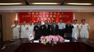 台船公司為陽明海運建造2,800 TEU級全貨櫃輪 「永明輪」交船文件簽署