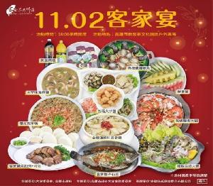 「2019客庄12大節慶~客家婚禮.客家宴」 客家宴開放認桌囉
