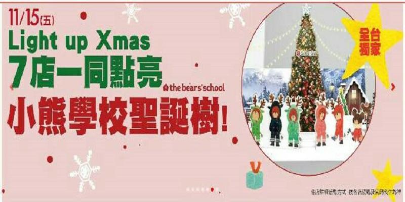 Global Mall環球新左營車站與「小熊學校」合作 歡度聖誕節