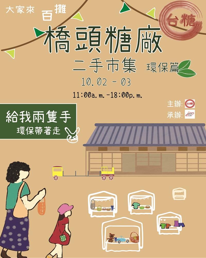 中秋連假樂遊橋頭糖廠 一起逛市集、做環保、愛地球