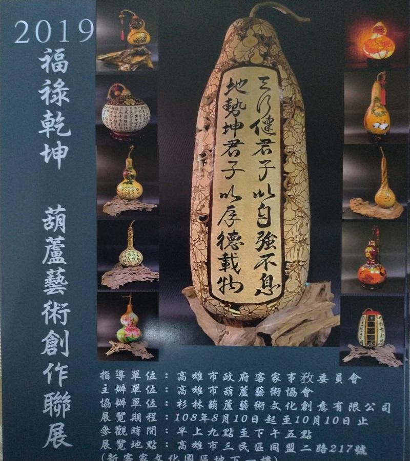 高雄新客家文化園區展現精湛工藝 葫蘆之美藝術聯展