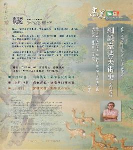高美講堂推出《細說臺灣美術史》三部曲 蕭瓊瑞邀您一塊聆賞臺灣美術的精彩動人