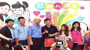 520「我愛你」韓市長送祝福 高雄起家發大財