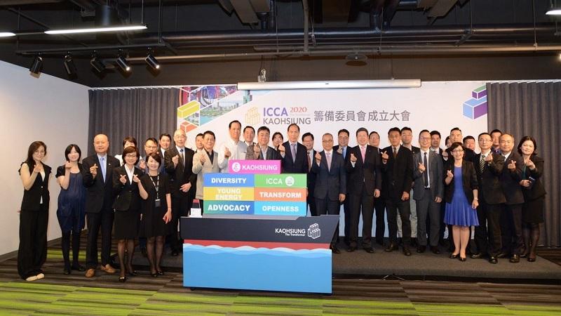 全球會展盛事ICCA 2020年會在高雄 正式啟動
