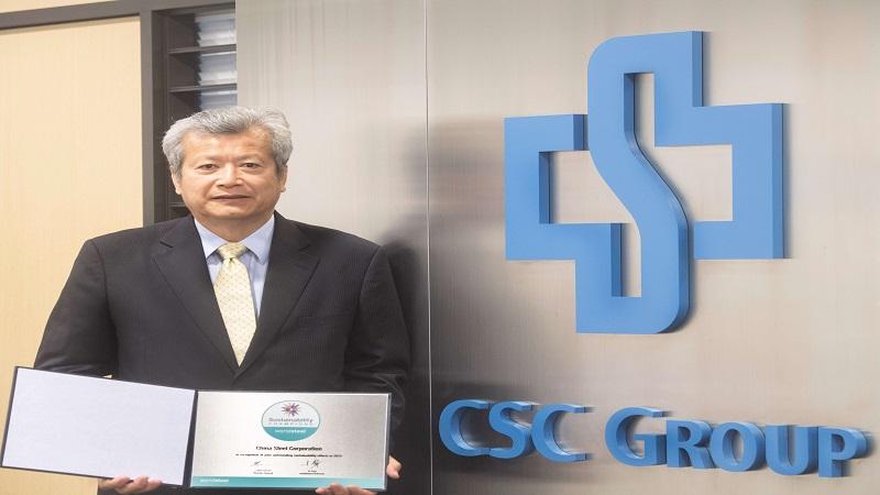 中鋼榮獲世界鋼鐵協會「永續發展優勝企業」獎