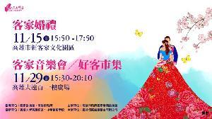 2020客庄12大節慶~客家婚禮VS客家音樂會