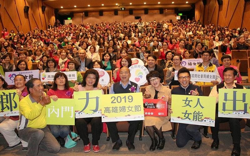高雄婦女節系列活動開跑 韓國瑜:全力支持偏鄉女力