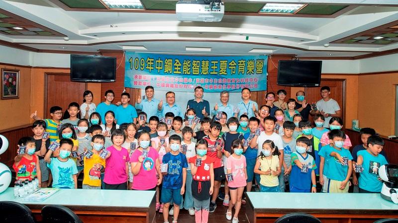中鋼公司舉辦 『109年中鋼全能智慧王夏令育樂營』活動