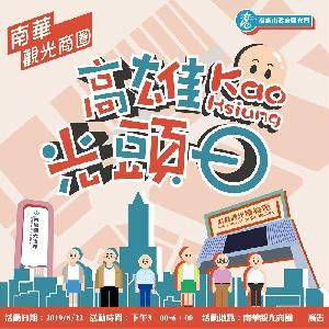 2019高雄光頭日 「光頭造型選拔賽」邀你一起秀創意