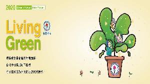 台灣中油公司 永續及生態保育的理念代代相傳(中油公司煉製事業部109年10月形象廣告)
